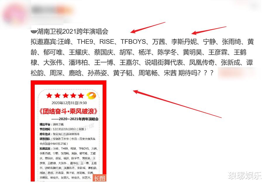 芒果臺跨年陣容疑出爐, R1SE引發熱議, 王一博王嘉爾合體營業?-圖10