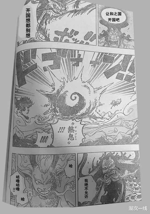 """海賊王1020話""""個人漢化""""中文完整搶先版, 標題: 羅賓VS黑瑪利亞-圖4"""