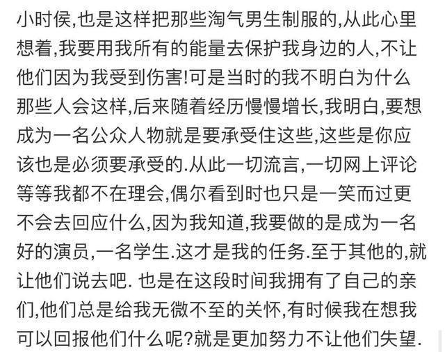 楊紫28歲生日, 粉絲超有愛: 別開生面代入角色祝福楊紫生日快樂!-圖6