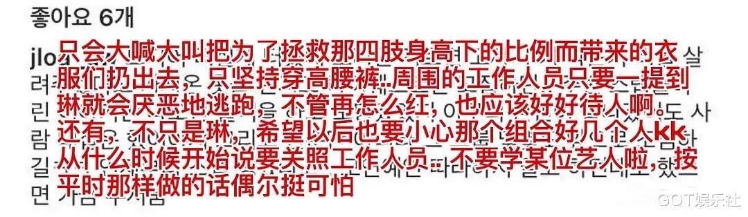 韓星Irene霸凌事件後續: RedVelvet隊友被連累, Joy遭韓網惡評-圖3