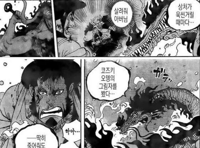 海賊王993話: 凱多果然有二段變身, 路飛學會流櫻還會被秒-圖4