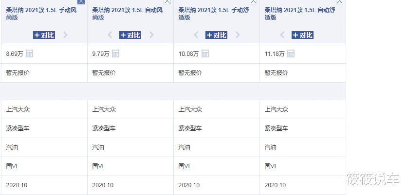 """大眾又""""成功""""瞭! 新車月甩20322臺, 8.69W標配四缸機, 比吉利帝豪帥-圖1"""