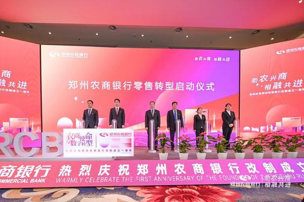 中小銀行數字化轉型論壇在鄭舉辦 鄭州農商銀行啟動零售轉型-圖3