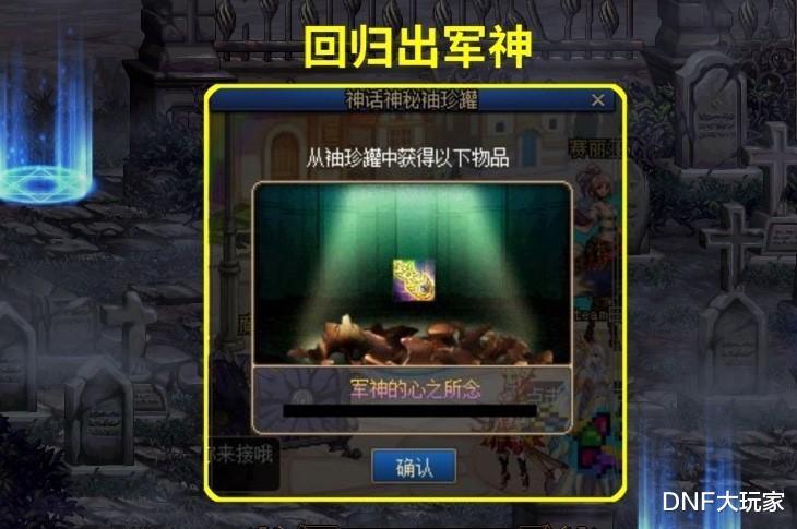 DNF: 神話罐子眾生相! 軍神X2、至高變天堂, 你是哪一類?-圖3