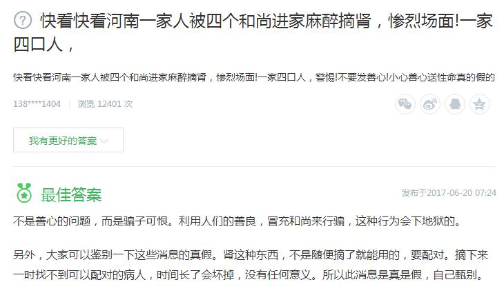 辟谣:网传视频河南一家四口被四个和尚麻醉摘肾