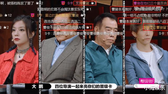 """曹俊被淘汰, 滿屏的彈幕質疑, 暴露四位導師人性""""醜陋""""的一面-圖5"""