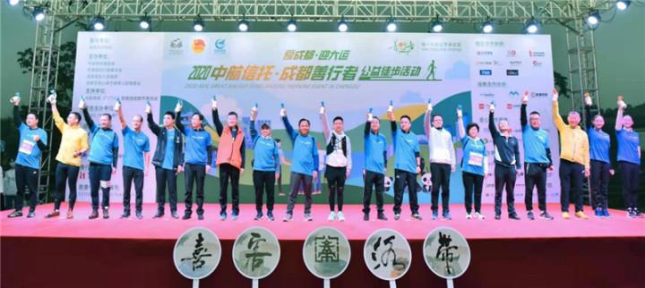 """""""爱成都·迎大运""""2020成都善行者公益徒步活动"""