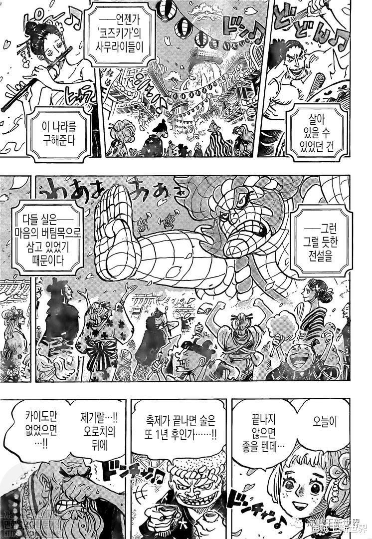 海賊王993話 第三次情報更新|少見的重傷畫面, 赤鞘眾危機來臨!-圖3