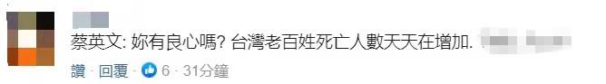 """死亡人數增加引臺民眾恐慌, 蔡英文稱""""疫情控制到一定程度"""", 網友怒斥""""大騙子""""-圖7"""