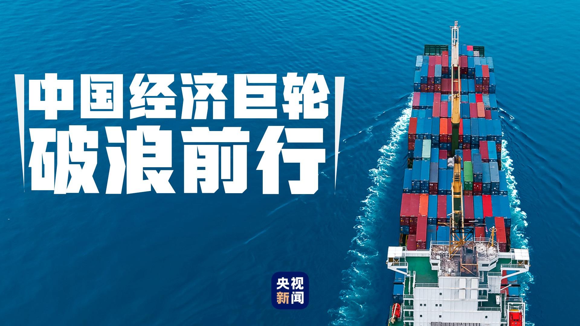 習近平領航中國經濟巨輪破浪前行-圖14