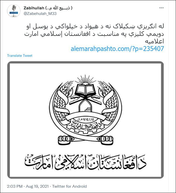 阿富汗喀佈爾市市長: 塔利班剛進城, 就通知我回去上班-圖5
