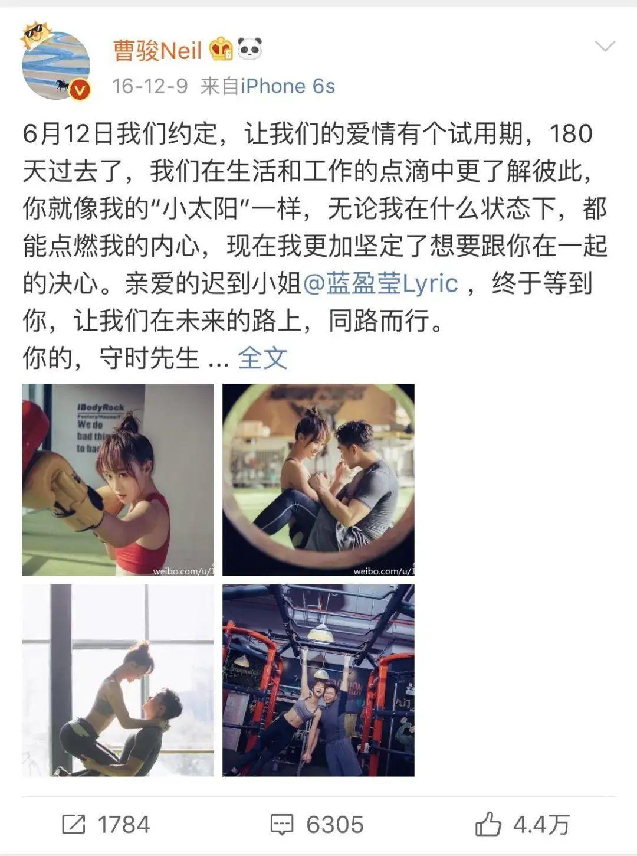 藍盈瑩官宣分手, 前男友從頂流淪為墊底, 娛樂圈最慘男星真涼瞭?-圖27