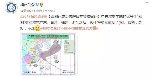 2017最新台风路径实时发布系统更新 图解双台风泰利杜苏芮路径