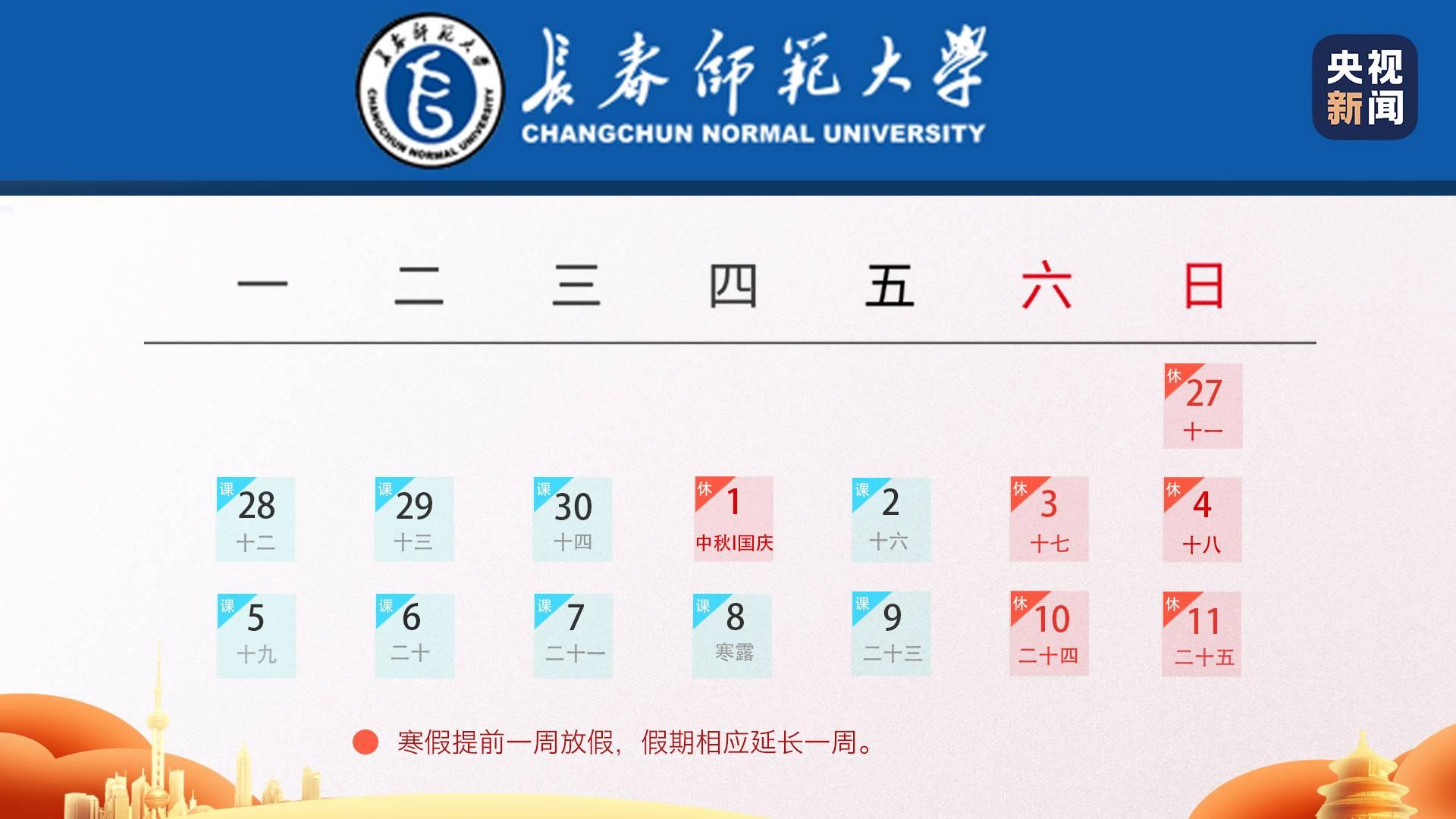調整來瞭! 全國多所高校縮短中秋國慶假期-圖3