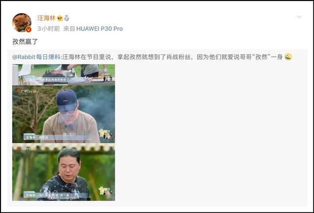 汪海林出演李湘夫婦綜藝, 節目中暗諷肖戰粉絲, 被指太愛蹭熱度-圖2