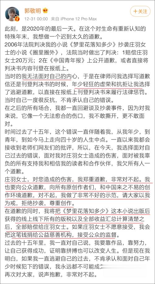 郭敬明向莊羽道歉, 於正向瓊瑤道歉......-圖1