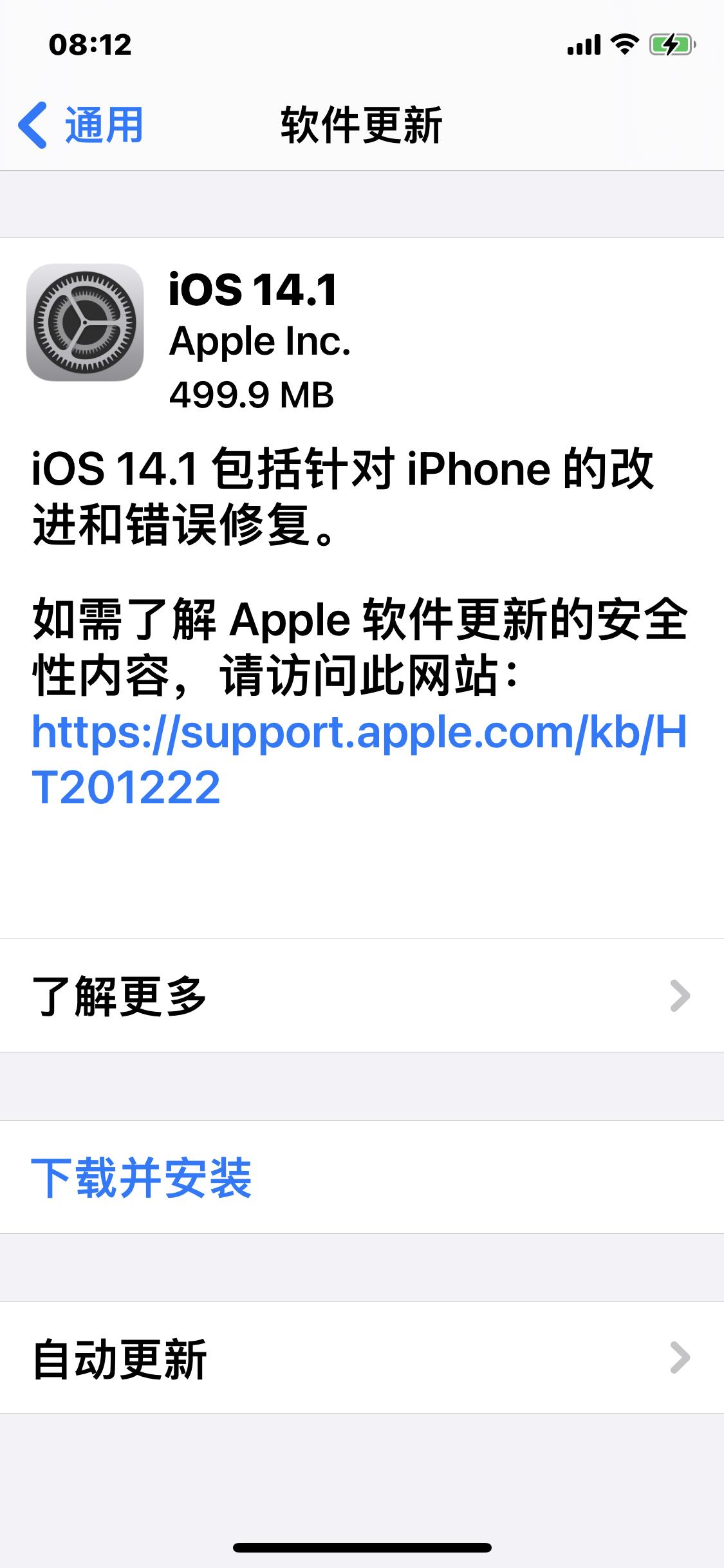 蘋果發佈iOS 14.1與iPadOS 14.1正式版更新-圖1