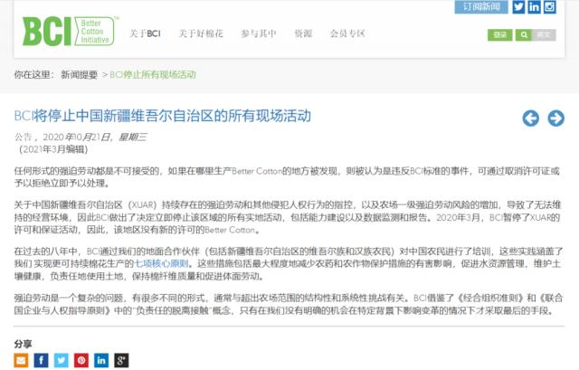 H&M吃飯砸鍋! 一邊抵制新疆棉花, 一邊還想在中國賺錢?-圖9