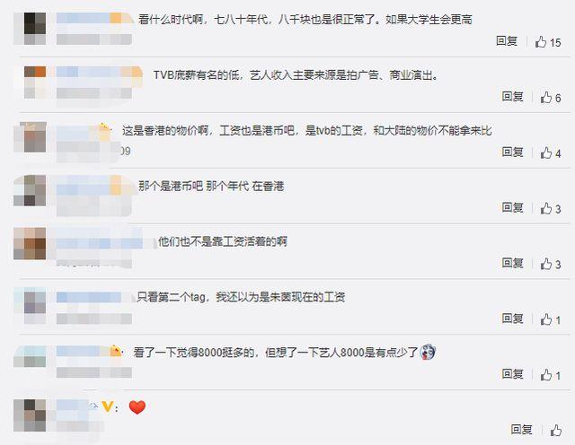 蔡少芬自曝港姐工資500塊,朱茵月薪8000,TVB演員真不容易-圖9
