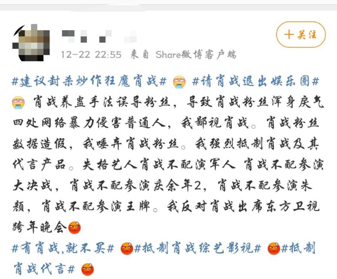 《慶餘年2》官宣, 言冰雲人選引爭議, 肖戰遭到黑粉全面抵制-圖4