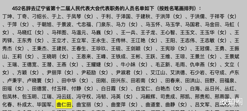 67歲的原市委書記被拿下, 曾涉震驚全國的大案-圖2