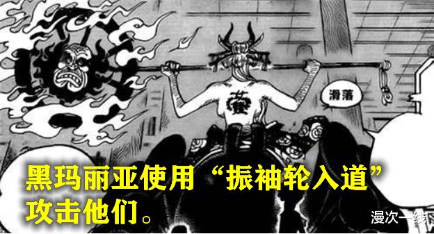 海賊王1020話, 花花與蜘蛛的對決, 佈魯克克制幻術, 路飛龍飛升天-圖6