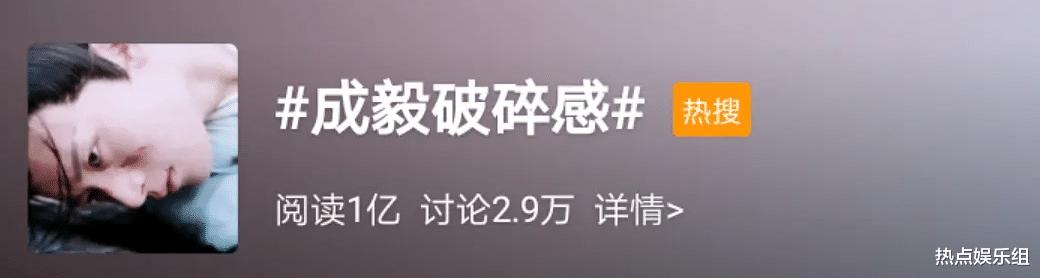 成毅能火原因曝光?華瑞公告引討論,成毅遭內涵秦俊傑被心疼-圖2