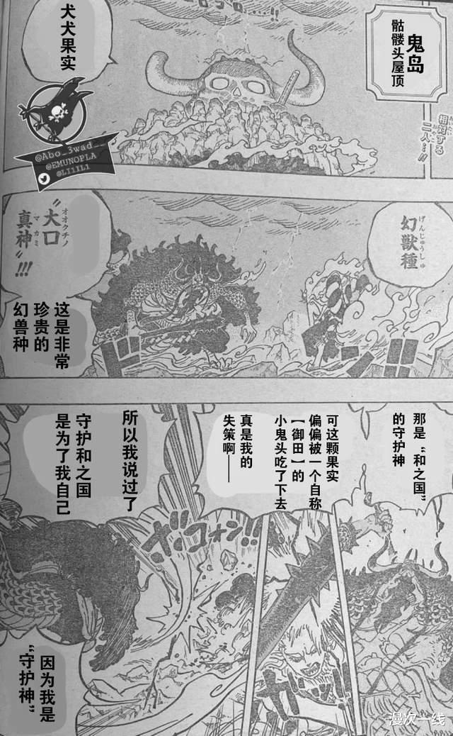 """海賊王1020話""""個人漢化""""中文完整搶先版, 標題: 羅賓VS黑瑪利亞-圖2"""
