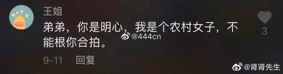 """""""靳東出軌瞭, 對方是我媽""""-圖9"""