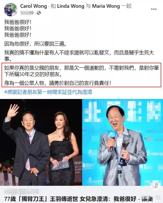 王羽3個掌上明珠: 王馨平風雲娛樂圈, 幺女叱吒時尚圈, 次女至孝-圖11