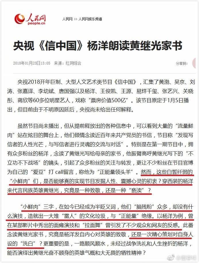 杨洋被质疑亵渎黄继光?