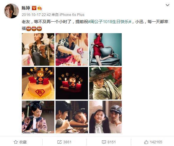 周迅46歲生日, 陳坤連續11年為其慶生, 盡顯數十年深厚友誼-圖10