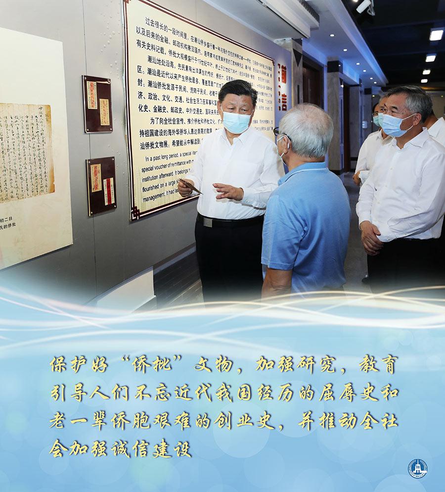 海報: 習近平在廣東考察-圖7
