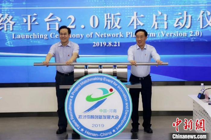 河南招才引智創新發展大會: 線上平臺已收集近40萬個崗位-圖1
