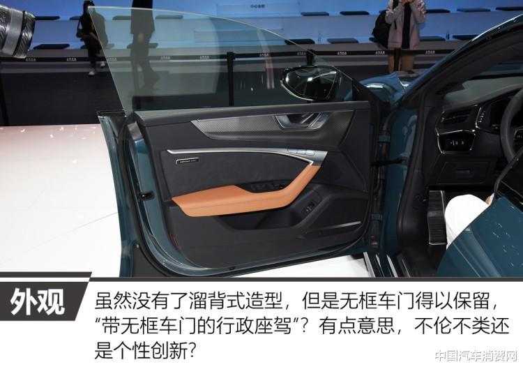行政傢轎也能玩運動 車展實拍上汽奧迪A7L-圖8
