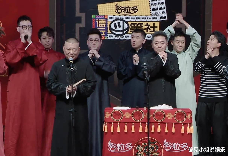 德雲社團綜總冠軍誕生, 郭德綱頒發金飯碗, 觀眾卻說他不是一哥-圖1