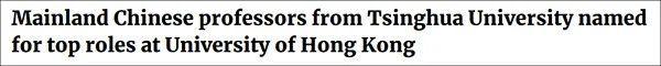 港媒: 香港大學有意任命兩名內地學者任副校長-圖1