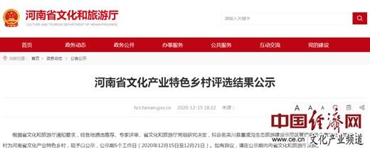 """""""河南省文化產業特色鄉村""""公示 20村榜上有名-圖1"""