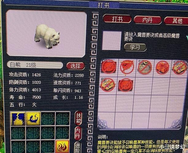 夢幻西遊: 石猴授徒副本三合一碰超級BUG, 進屋沒櫃子無法繼續任務-圖3