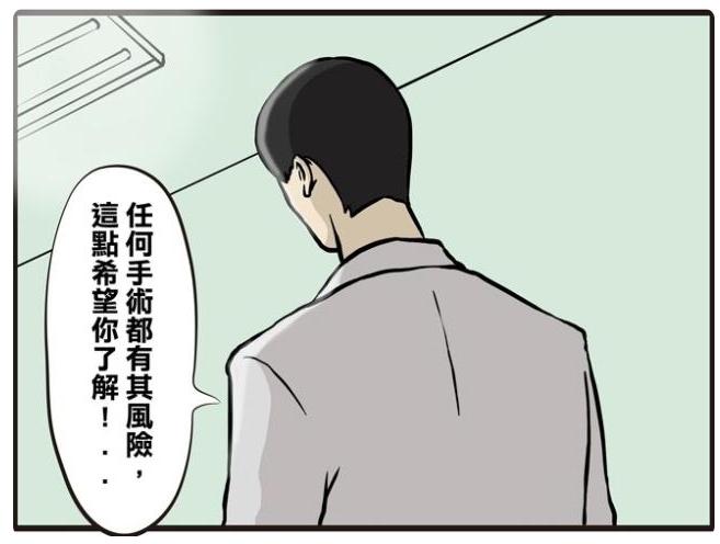 """搞笑漫畫: 男子""""醫療事故""""失去父親! 卻還幫女友預約手術?-圖3"""
