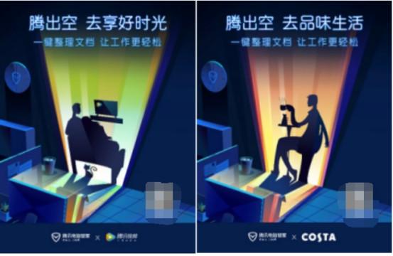 """拒绝低效加班 腾讯电脑管家携手多家生活方式品牌齐倡""""腾出空, 去生活"""""""