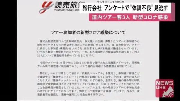 北海道確診人數創歷史新高, 日本疫情為何又有爆發的趨勢?-圖3