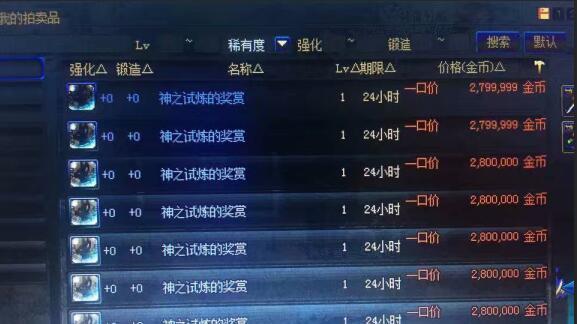 DNF: 玩家囤上千个称号, 只为和策划赌一局, 赢了 则一夜暴富