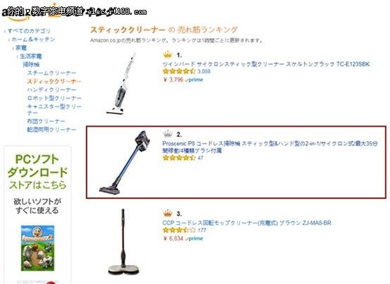 中国智造已崛起 日本热销手持吸尘器是国产品牌