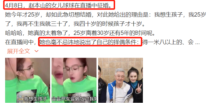 趙本山女兒直播自曝征婚條件, 曬寫真上圍傲人, P圖太假被吐槽-圖1