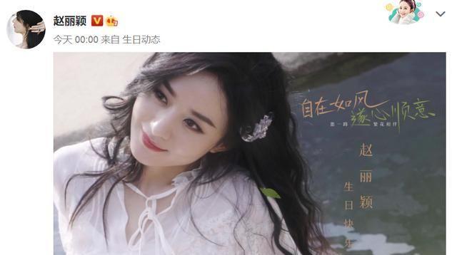 趙麗穎33歲生日曬甜美公主造型, 老公馮紹峰連祝福都沒排上隊-圖1