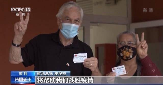 """為中國新冠疫苗投下信任票, 多國領導人""""帶頭""""接種-圖1"""