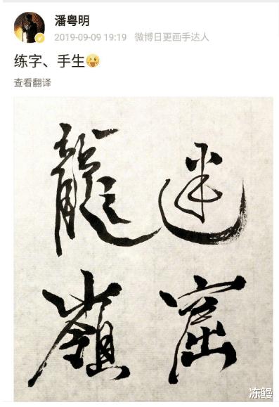攜緋聞女友尹姝貽聚餐, 潘粵明的故事裡, 已經不再有董潔-圖18