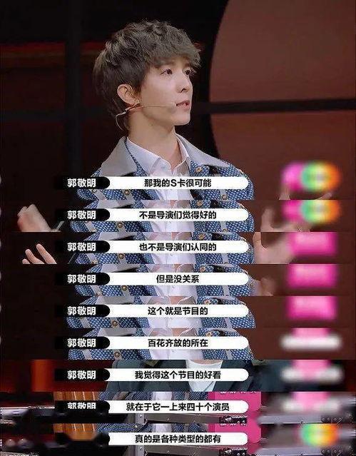 郭敬明質疑楊志剛的演技, 直言: S級我不是很贊同, 趙薇直接懟回-圖2