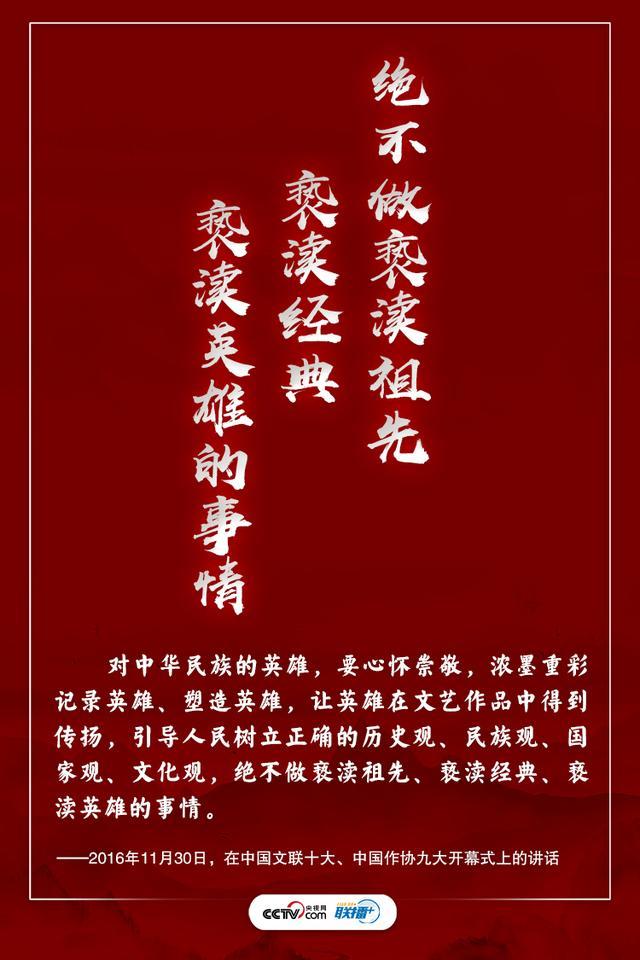 中華民族是英雄輩出的民族!-圖6